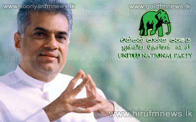 An+all+party+conference+from+the+UNP.++
