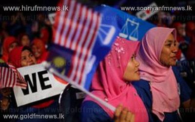 மலேசிய பொது தேர்தல்
