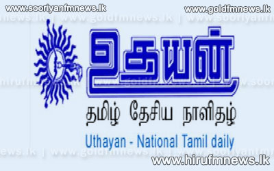 Udayan+news+paper+office+in+Jaffna+attacked+