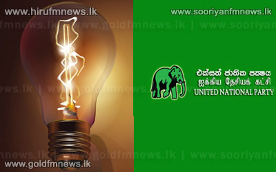 Don%27t+revise+the+electricity+bill%2C+revert+it+to+the+previous+tariff+instead+tells+UNP+++++++++