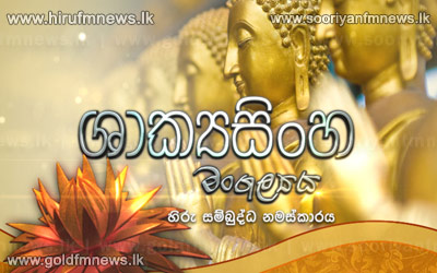 All+preparations+complete+at+Katharagama-Kiriwehera+sacred+grounds+on+behalf+of+%27Hiru+Shakya+Singhe+Vesak+Festival%27