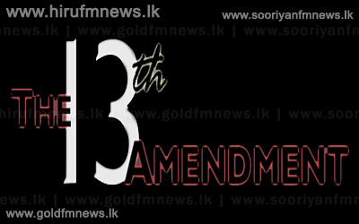 Govt+to+obtain+SC+opinion+on+police+and+land+power+in+13th+Amendment.