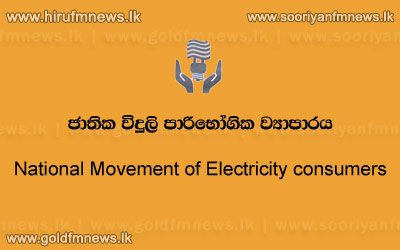 National+Electricity+Consumers%27+Movement+accuses+CEB.+++