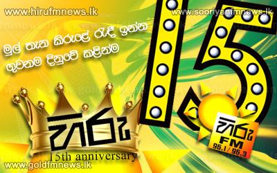 HIRU+FM+celebrates+15+years+today.