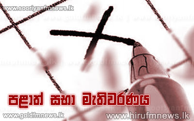 Final+Results+of+Puttlam+District+Released