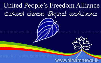 UPFA+PCmeeting+approves+3+proposals