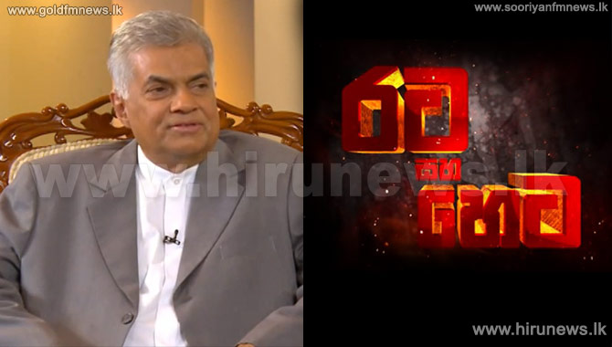 %22People+were+provided+with+maximum+relief%3A+Relief+received+could+be+seen+by+Sinhala+New+Year%22++-+PM+Ranil%27s+1st+TV+discussion+with+HIRU+TV+after+the+Presidential+Election+