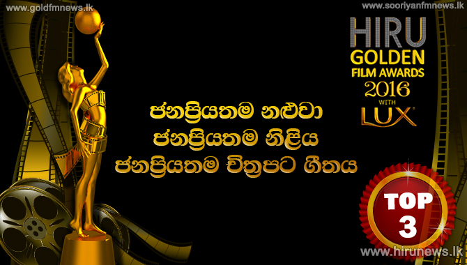 Hiru+Golden+Film+Awards+2016%3A+Here+are+the+Top+03+of+the+Most+Popular+categories+