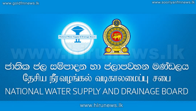 Water+board+requests+the+public+to+utilize+water+economically%2C+due+to+the+scarcity+of+drinking+water+