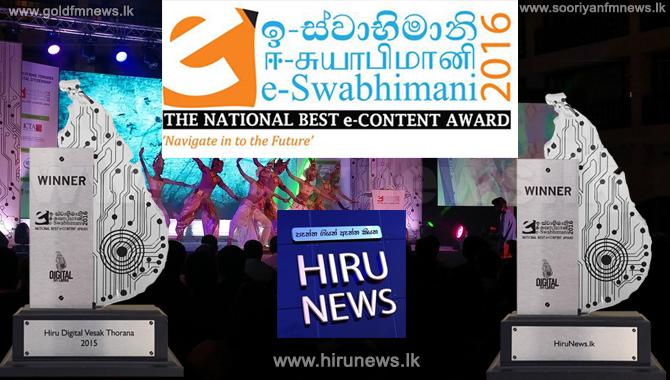ஹிரு செய்தி இணையத்தளத்திற்கு மேலும் விருதுகள்....