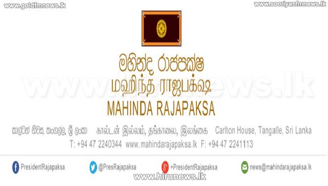 Chinese+Ambassador+meets+Mahinda+Rajapakse