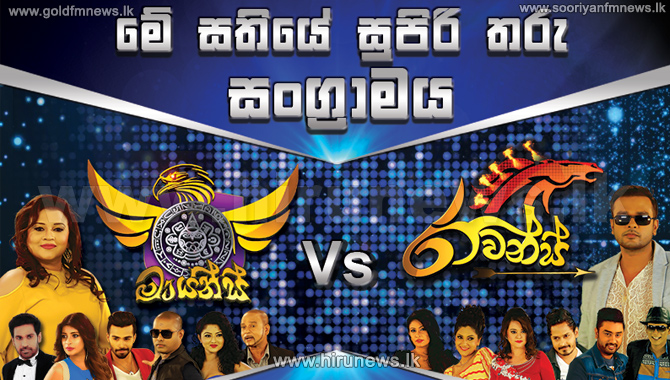 Hiru+MegaStars%3A+Watch+the+battle+of+Mayans+and+Ravans+and+stand+a+chance+to+win+gifts+worth+over+Rs.+20+million