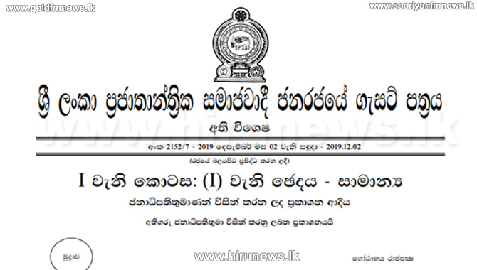 Gazette+Notification+issued+to+prorogue++Parliament
