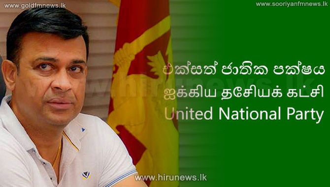 UNP+suspends+Ranjans+party+membership