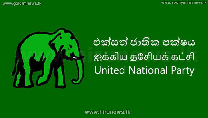 UNP+asks+for+the+General+Secretary+post+of+the+new+alliance