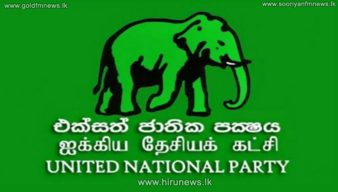 UNP+central+working+committee+to+decide+on+the+new+alliance+on+Thursday