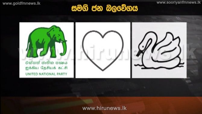 Legal+committee+to+decide+UNP+Alliance+symbol