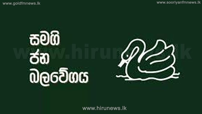 UNP+Working+Committee+meeting+to+be+held+at+7+pm