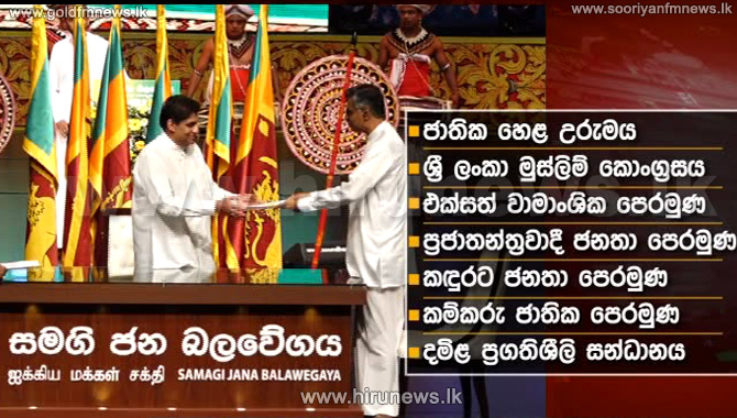 SAMAGI+JANA+BALAVEGAYA+ENTERS+TO+A+CONSENSUS+WITHOUT+UNP+LEADER+RANIL