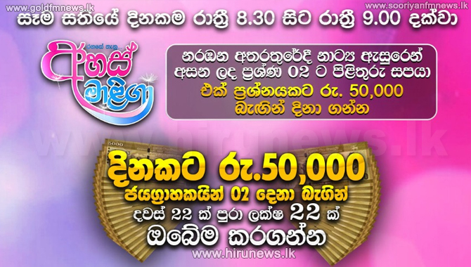 Win+50%2C000+by+watching+%22Ahas+Maliga%22+on+weekdays+from+8.30pm+-9.00pm+%28Video%29