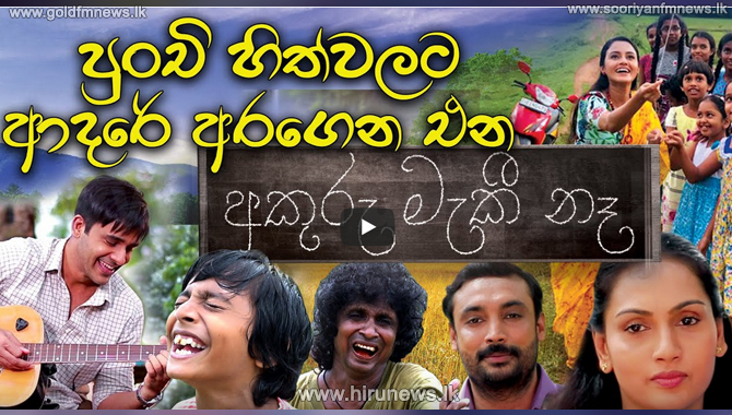 Another wonderful drama from Hiru - The lovely dreams of children