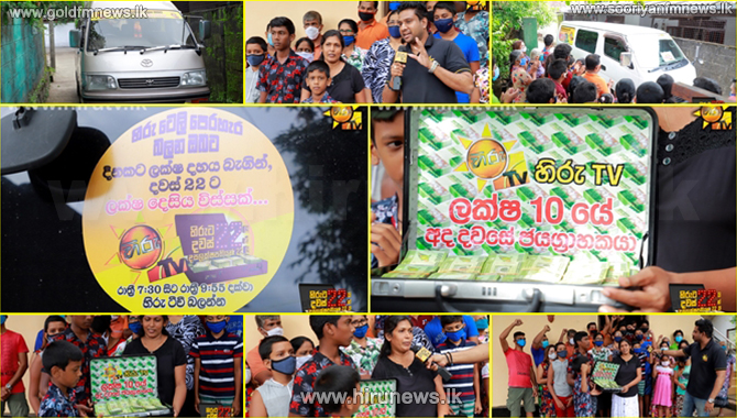 %2222+years+for+Hiru%2C+22+Millionaires+in+22+Days%21%22+-+Hiru+takes+the+gift+to+the+house+of+the+lucky+winner+%28Video%29