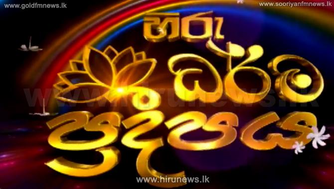 Hiru+Dharma+Pradeepaya+at+Buddhangala+Aranya+Senasana