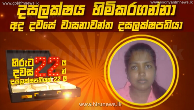%2222+years+for+Hiru%2C+22+Millionaires+in+22+Days%21%22+-+10th+millionaire+from+Badulla+%28Video%29