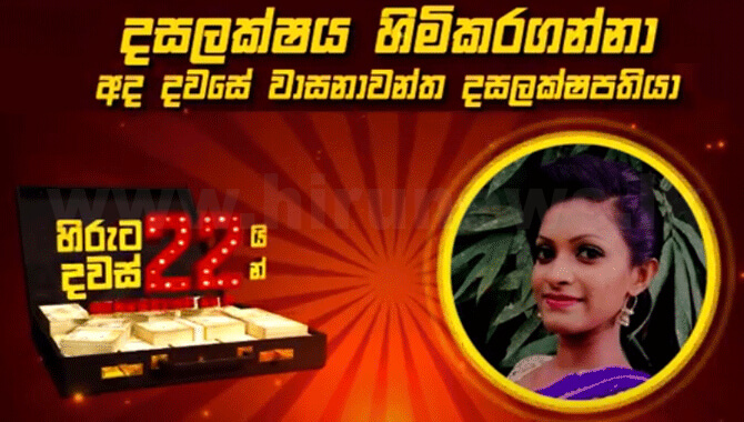 %2222+years+for+Hiru%2C+22+Millionaires+in+22+Days%21%22+-+11th+millionaire+from+Aranayake+%28Video%29