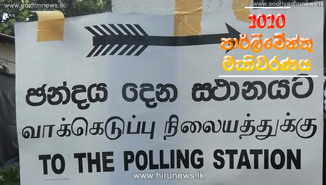 Voting+ends+in+3+hours+-+Moneragala+records+highest+turnout+by+noon