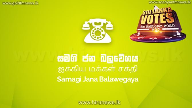 திருகோணமலை மாவட்டத்திற்கான முழுமையான தேர்தல் முடிவுகள்...!