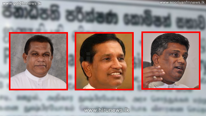 Rajitha, Ranjan, Maddumabandara, Ajith P. Perera before the Presidential Commission