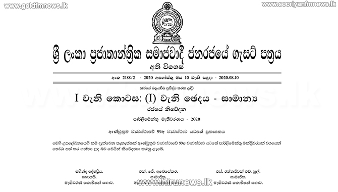 Gazette notification containing the names of 19 National List Members issued