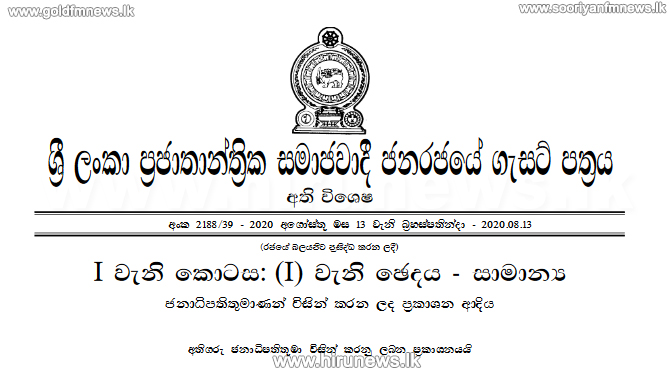Gazette Notification regarding the inaugural sitting of Parliament