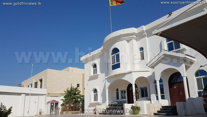 Sri Lankan Embassy in Qatar will remain closed for two weeks