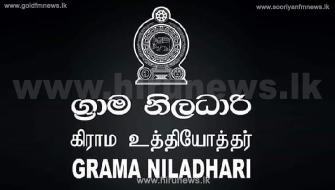 Grama Niladhari Officers should remain in office three days a week