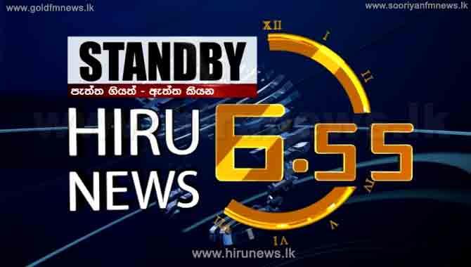 Hiru News - Sri Lanka's number 1 TV news bulletin – @06:55 pm Today
