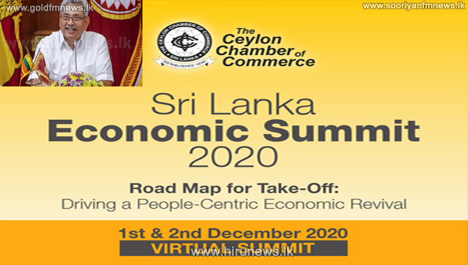 Sri Lanka Economic Summit 2020 - President address the forum