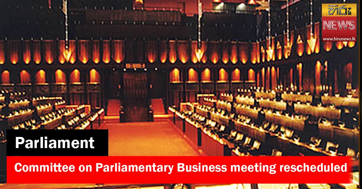 Committee+on+Parliamentary+Business+meeting+rescheduled+