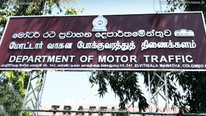 Department of Motor Traffic Anuradhapura closed