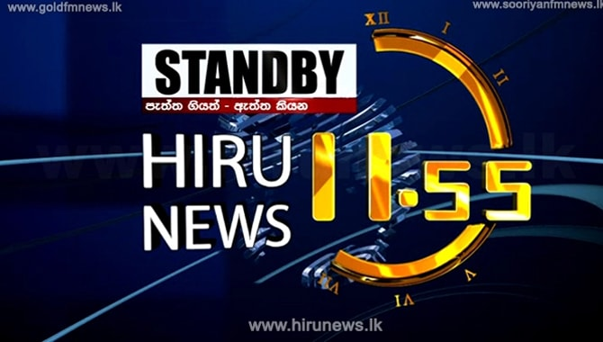 Hiru News - Sri Lanka's number 1 TV news bulletin – @11:55 a.m. Today