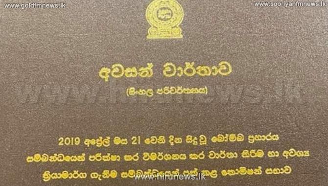 ஏப்ரல் 21 தாக்குதல்:ஜனாதிபதி ஆணைக்குழுவின் அறிக்கை நாடாளுமன்றில் விவாதத்திற்கு