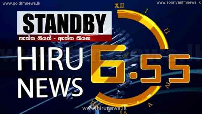 Sri Lanka's number one news broadcast - today at 6.55