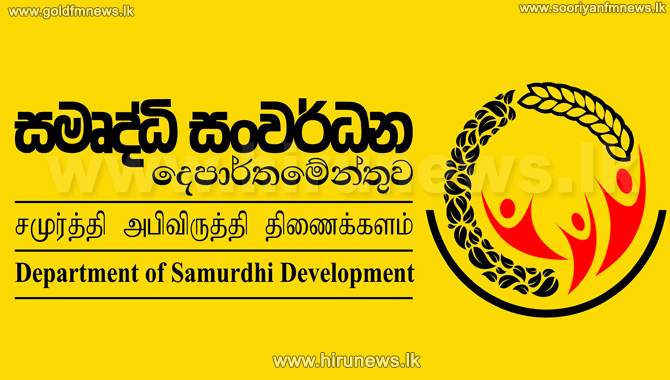 Circular issued for Samurdhi payment for the new year