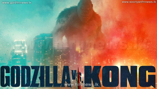 Godzilla Vs. Kong ආදායම් වාර්තා අලුත් කරයි