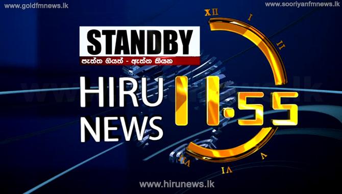 Hiru News - Sri Lanka's number 1 TV news bulletin – @11:55 a.m. today
