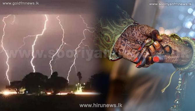 திருமண நிகழ்வொன்றில் மின்னல் தாக்கி 16 பேர் பலி!