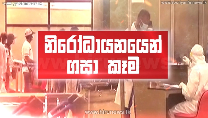 End is near to the hotel quarantine racket exposed by Hiru News