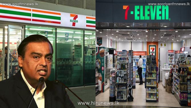 Mukesh Ambani to bring 7-Eleven to India