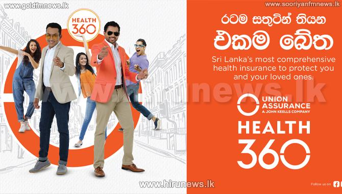 යුනියන් ඇෂුවරන්ස් වෙතින් HEALTH 360 - ශ්රී ලංකාවේ වඩාත්ම පරිපූර්ණ සෞඛ්ය රක්ෂණය